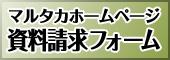 マルタカホームページ 資料請求フォーム