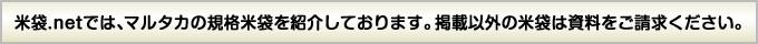 米袋.netでは、マルタカの規格米袋を紹介しております。掲載以外の米袋は資料をご請求ください。
