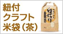 紐付クラフト米袋(茶)