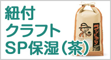 紐付クラフトSP米袋 保湿タイプ(茶)