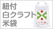 紐付クラフト米袋(白)