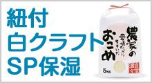 紐付クラフトSP米袋 保湿タイプ(白)