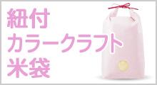 紐付クラフト米袋(カラークラフト)