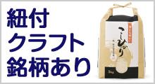 紐付クラフト米袋(銘柄あり)