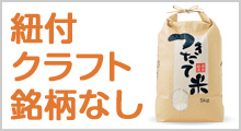 紐付クラフト米袋(銘柄なし)