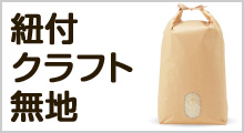 紐付クラフト米袋(銘柄無地)