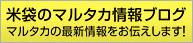 米袋のマルタカ 米袋情報ブログ