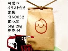 おすそ分けや、小分け用の米袋にも便利です。楽しく遊べる可愛いマルタカの米袋 KH-0032 米つぶ 5kg