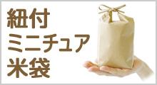 ミニチュア米袋