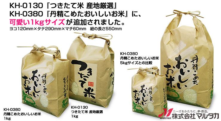 紐付クラフト米袋 KH-0380 丹精こめたおいしいお米(銘柄なし) 1kg