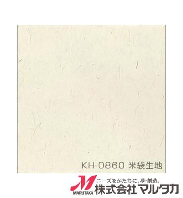紐付カラークラフト米袋 KH-0860 くぬぎ(無地)