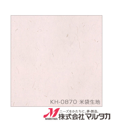 紐付カラークラフト米袋 KH-0870 さくら(無地)