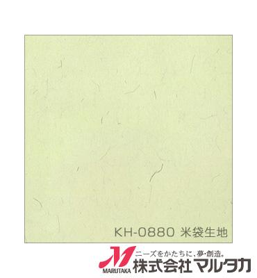 紐付カラークラフト米袋 KH-0880 わかば(無地)