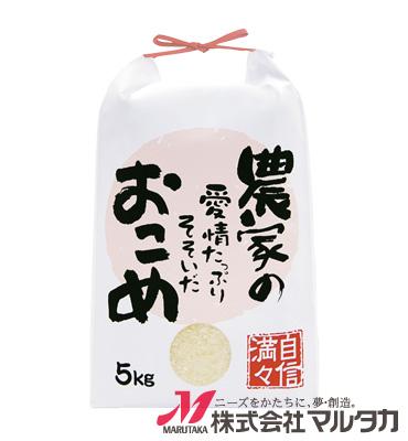 紐付白クラフトSP米袋 保湿タイプ KHP-503 農家の愛情たっぷりそそいだおこめ(銘柄なし) 5kg