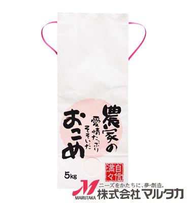 紐付白クラフト米袋 保湿タイプ KHP-503 農家の愛情たっぷりそそいだおこめ(銘柄なし) 5kg