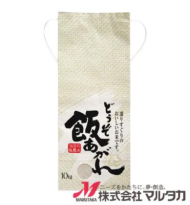 紐付白クラフト米袋 保湿タイプ KHP-560 飯あがれ(めしあがれ)(銘柄なし) 5kg